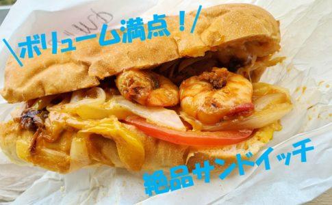 絶品サンドイッチ