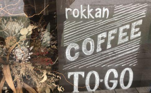 ロッカンコーヒー
