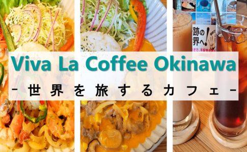 Viva La Coffee Okinawa